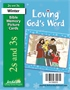 Loving God's Word 2s & 3s Mini Bible Memory Picture Cards Thumbnail